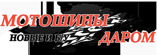 motoshini-darom.ru | Моторезина из Германии новая и БУ. В наличии на складе в Москве.